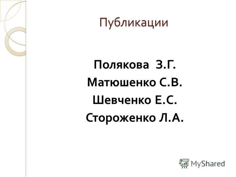 Публикации Полякова З. Г. Матюшенко С. В. Шевченко Е. С. Стороженко Л. А.