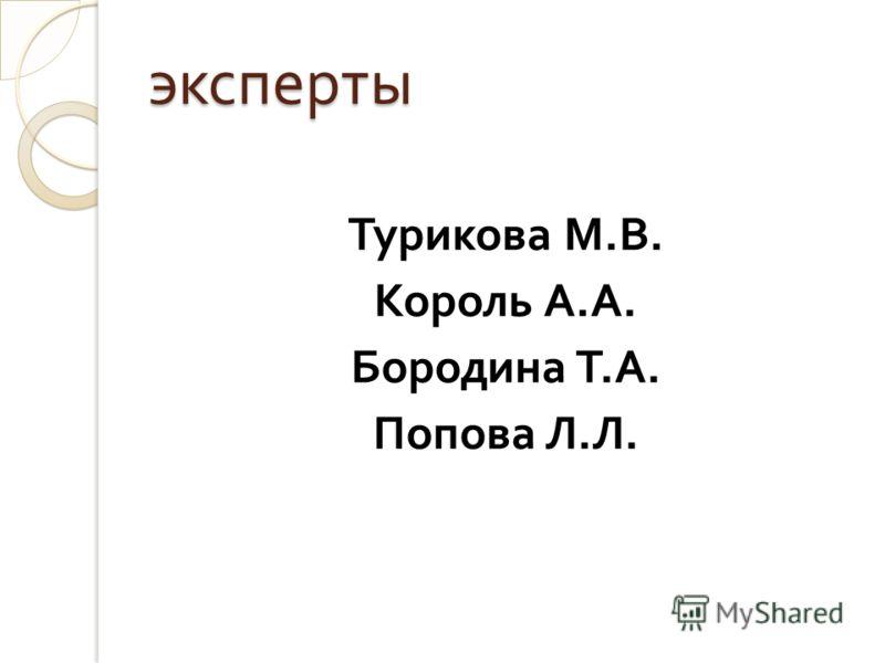 эксперты Турикова М. В. Король А. А. Бородина Т. А. Попова Л. Л.