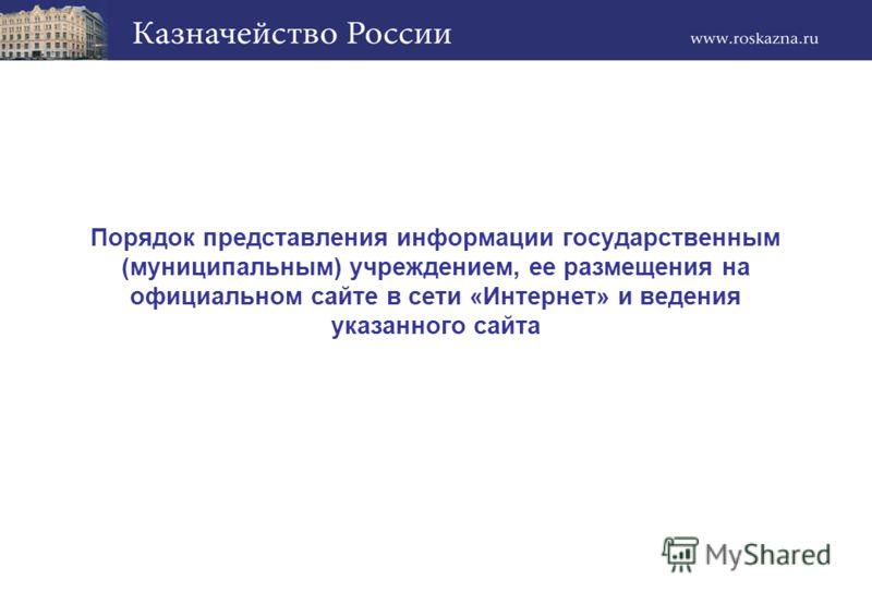 Порядок представления информации государственным (муниципальным) учреждением, ее размещения на официальном сайте в сети «Интернет» и ведения указанного сайта