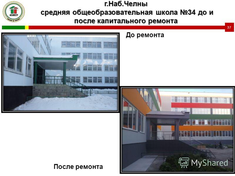 г.Наб.Челны средняя общеобразовательная школа 34 до и после капитального ремонта 37 До ремонта После ремонта