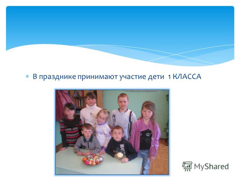 В празднике принимают участие дети 1 КЛАССА