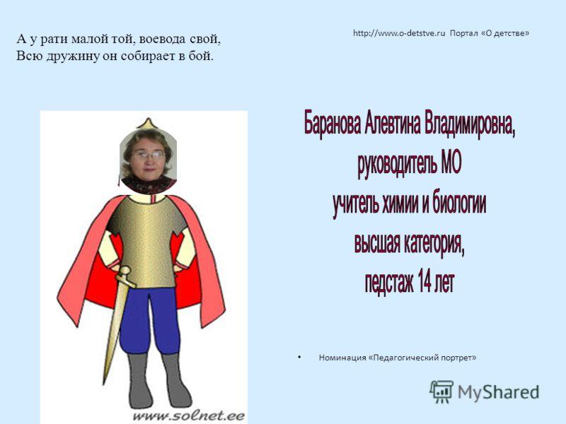 http://www.o-detstve.ru Портал «О детстве» Номинация «Педагогический портрет» А у рати малой той, воевода свой, Всю дружину он собирает в бой.