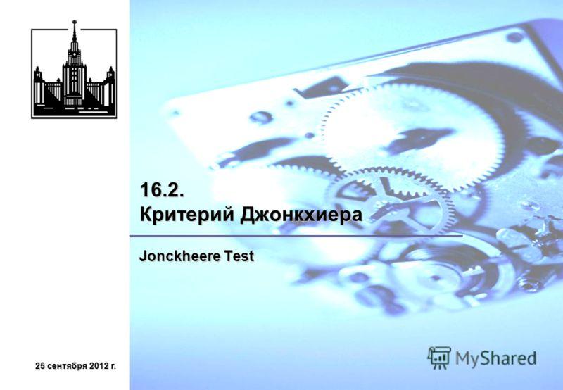 25 сентября 2012 г.25 сентября 2012 г.25 сентября 2012 г.25 сентября 2012 г. 16.2. Критерий Джонкхиера Jonckheere Test