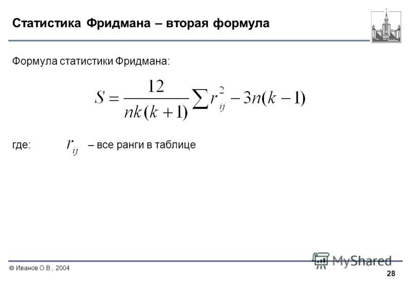 28 Иванов О.В., 2004 Статистика Фридмана – вторая формула Формула статистики Фридмана: где: – все ранги в таблице