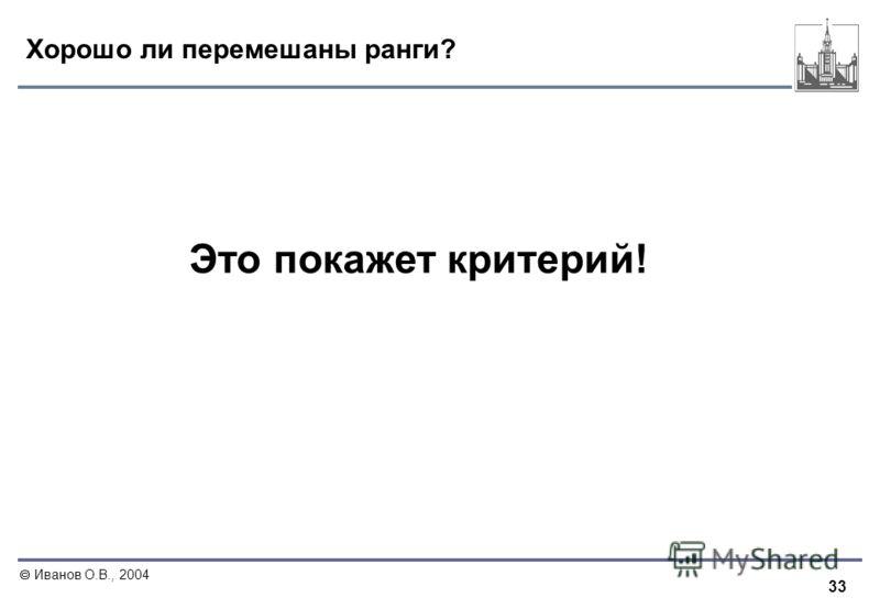 33 Иванов О.В., 2004 Хорошо ли перемешаны ранги? Это покажет критерий!