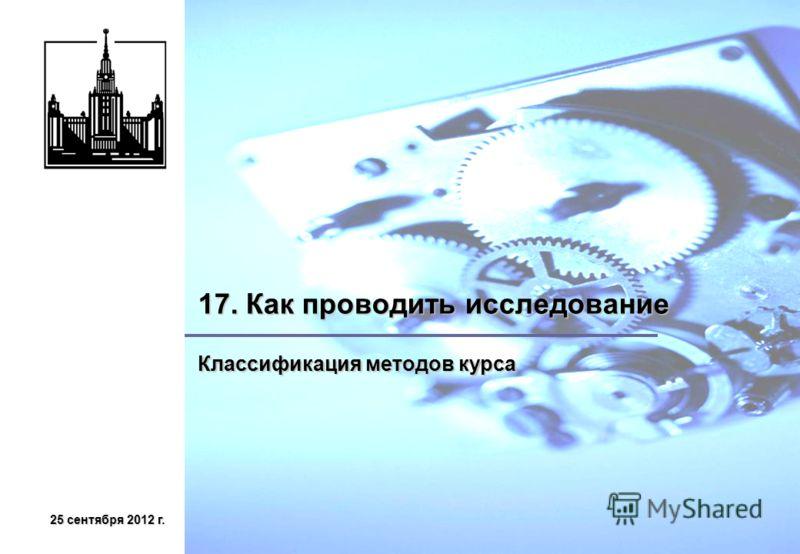 25 сентября 2012 г.25 сентября 2012 г.25 сентября 2012 г.25 сентября 2012 г. 17. Как проводить исследование Классификация методов курса