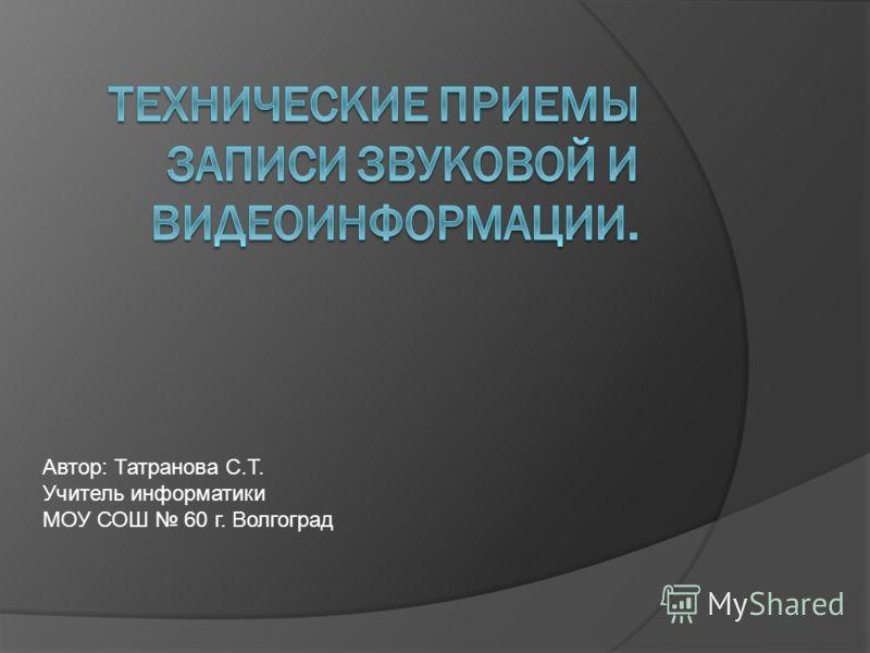 Автор: Татранова С.Т. Учитель информатики МОУ СОШ 60 г. Волгоград