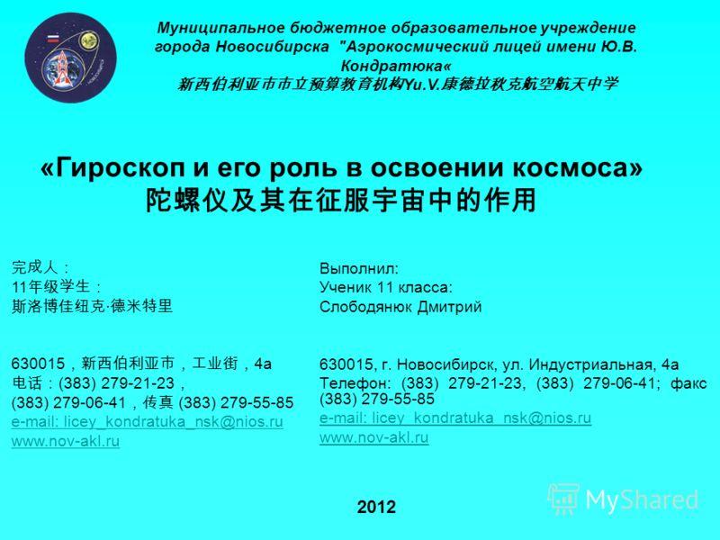 Выполнил: Ученик 11 класса: Слободянюк Дмитрий 630015, г. Новосибирск, ул. Индустриальная, 4а Телефон: (383) 279-21-23, (383) 279-06-41; факс (383) 279-55-85 e-mail: licey_kondratuka_nsk@nios.ru www.nov-akl.ru Муниципальное бюджетное образовательное