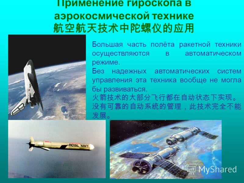 Большая часть полёта ракетной техники осуществляются в автоматическом режиме. Без надежных автоматических систем управления эта техника вообще не могла бы развиваться. 3 Применение гироскопа в аэрокосмической технике