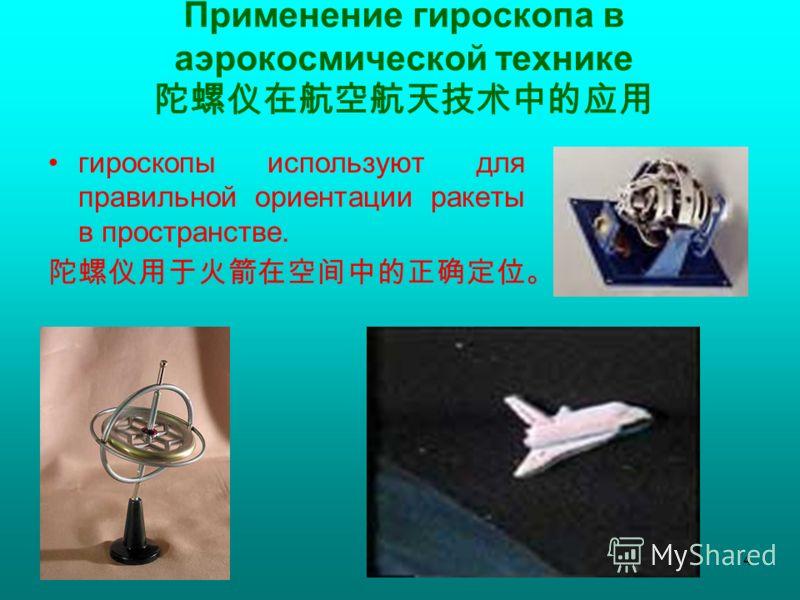 гироскопы используют для правильной ориентации ракеты в пространстве. 4 Применение гироскопа в аэрокосмической технике