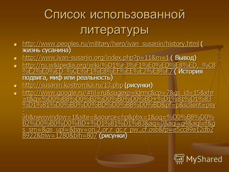Список использованной литературы http://www.peoples.ru/military/hero/ivan_susanin/history.html ( жизнь сусанина) http://www.peoples.ru/military/hero/ivan_susanin/history.html ( жизнь сусанина) http://www.peoples.ru/military/hero/ivan_susanin/history.