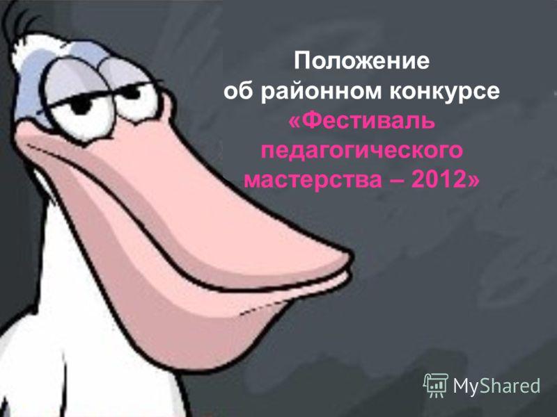 Положение об районном конкурсе «Фестиваль педагогического мастерства – 2012»