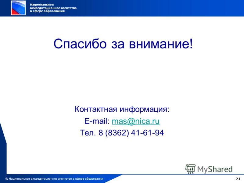 21 Национальное аккредитационное агентство в сфере образования © Национальное аккредитационное агентство в сфере образования Спасибо за внимание! Контактная информация: E-mail: mas@nica.rumas@nica.ru Тел. 8 (8362) 41-61-94