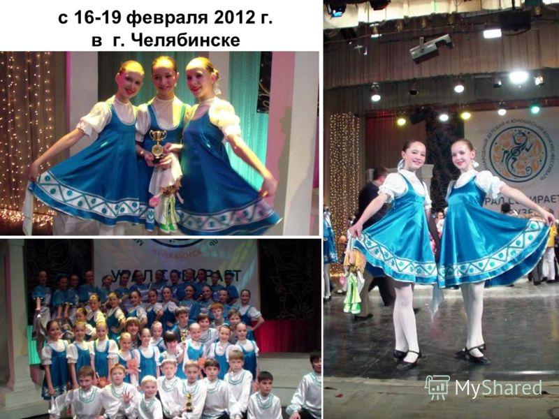 с 16-19 февраля 2012 г. в г. Челябинске