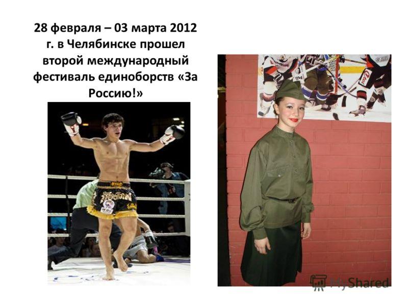 28 февраля – 03 марта 2012 г. в Челябинске прошел второй международный фестиваль единоборств «За Россию!»