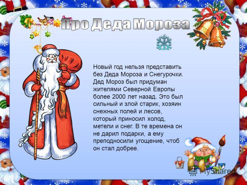 Что такое Новый год? Всем известно наперёд: Это – дудочки и скрипки, Шутки, песни и улыбки. Вот что значит Новый год! Этот праздник – один из самых любимых, весёлых, волшебных. В России стали встречать Новый год 1 января. Этот приказ был издан накану