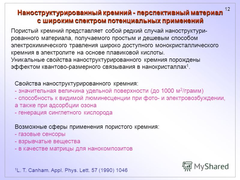 12 1 L. T. Canham. Appl. Phys. Lett. 57 (1990) 1046 Наноструктурированный кремний - перспективный материал с широким спектром потенциальных применений Свойства наноструктурированного кремния: - значительная величина удельной поверхности (до 1000 м 2