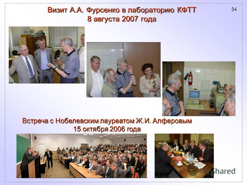 34 Визит А.А. Фурсенко в лабораторию КФТТ 8 августа 2007 года Встреча с Нобелевским лауреатом Ж.И. Алферовым 15 октября 2006 года