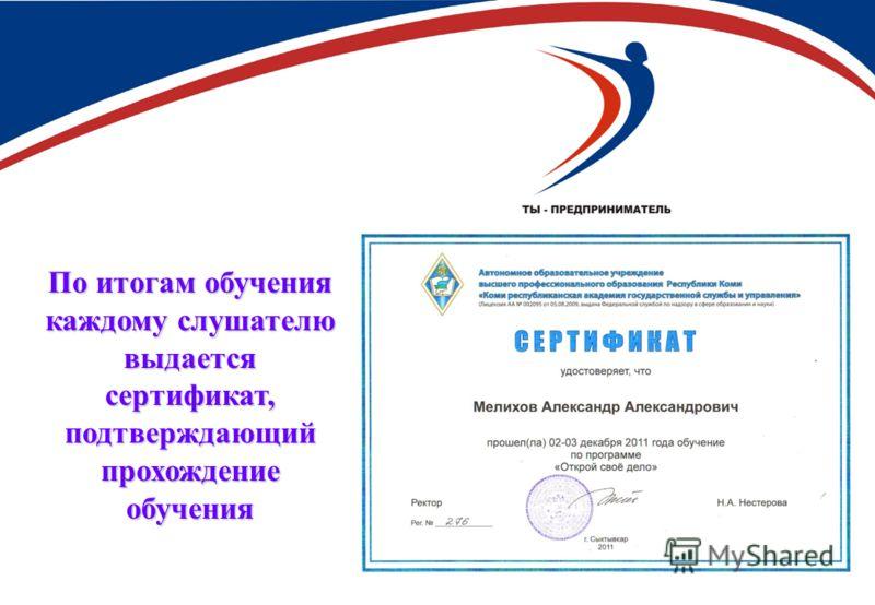 По итогам обучения каждому слушателю выдается сертификат, подтверждающий прохождение обучения