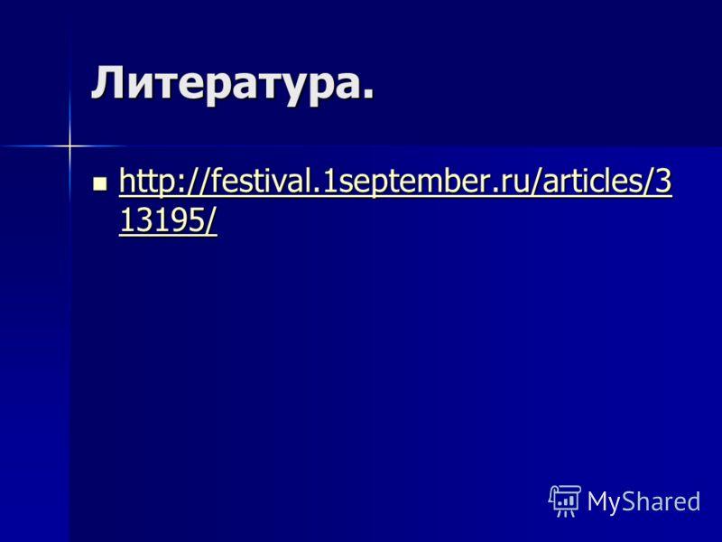 Литература. http://festival.1september.ru/articles/3 13195/ http://festival.1september.ru/articles/3 13195/ http://festival.1september.ru/articles/3 13195/ http://festival.1september.ru/articles/3 13195/