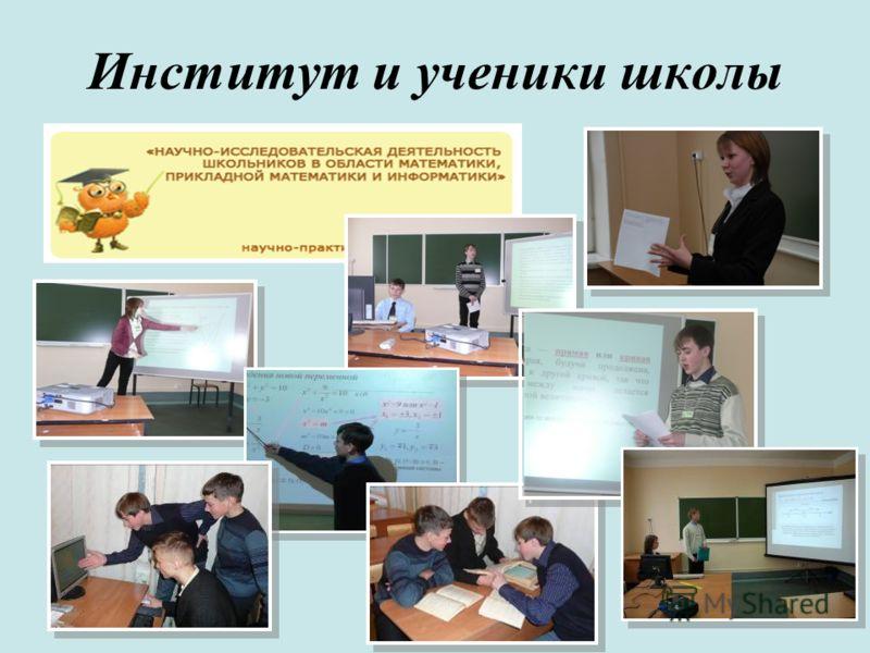 Институт и ученики школы