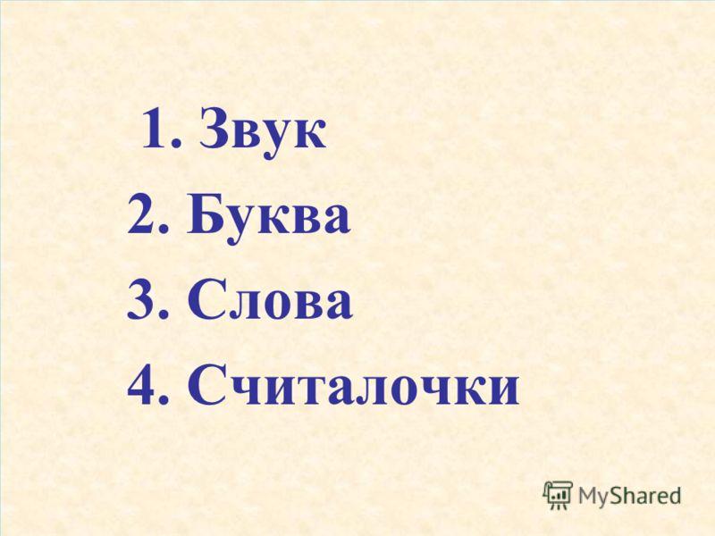 1. Звук 2. Буква 3. Слова 4. Считалочки