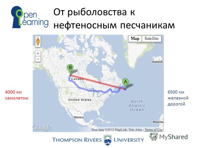 От рыболовства к нефтеносным песчаникам 4000 км самолетом 6500 км железной дорогой