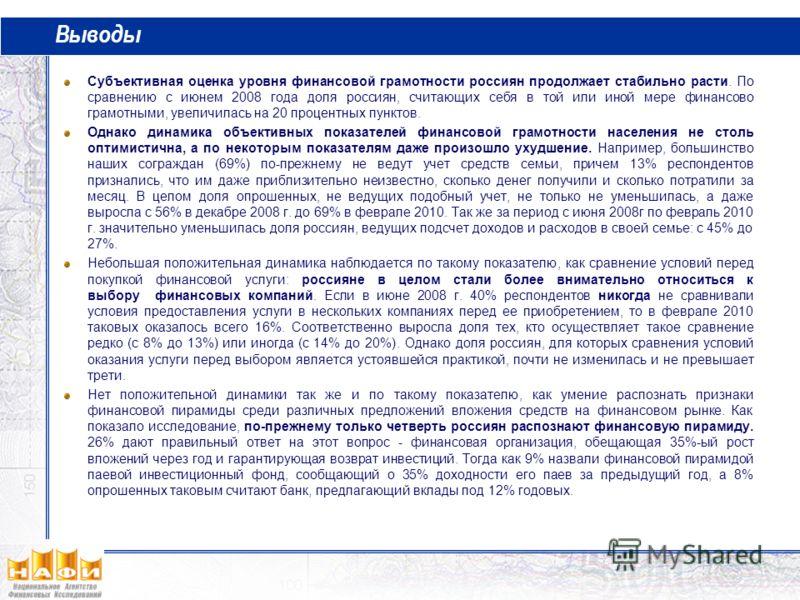 Выводы Субъективная оценка уровня финансовой грамотности россиян продолжает стабильно расти. По сравнению с июнем 2008 года доля россиян, считающих себя в той или иной мере финансово грамотными, увеличилась на 20 процентных пунктов. Однако динамика о