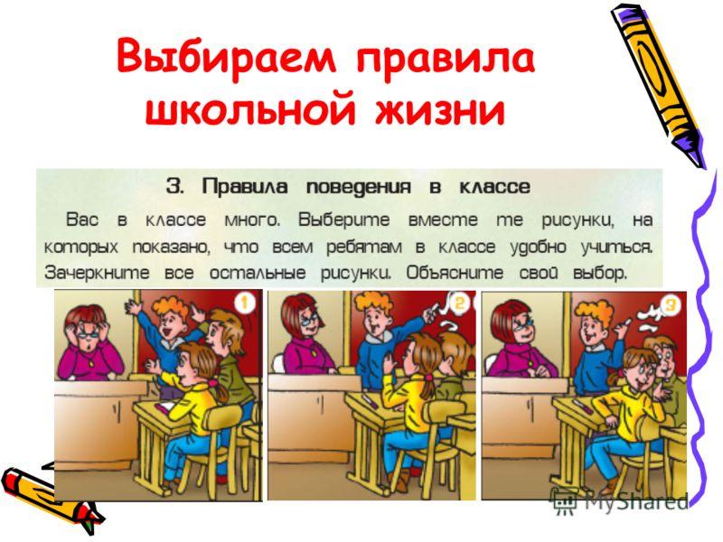 Выбираем правила школьной жизни