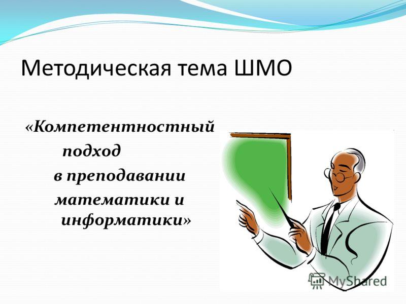 Методическая тема ШМО «Компетентностный подход в преподавании математики и информатики»