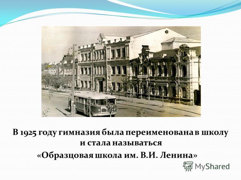 В 1925 году гимназия была переименована в школу и стала называться «Образцовая школа им. В.И. Ленина»