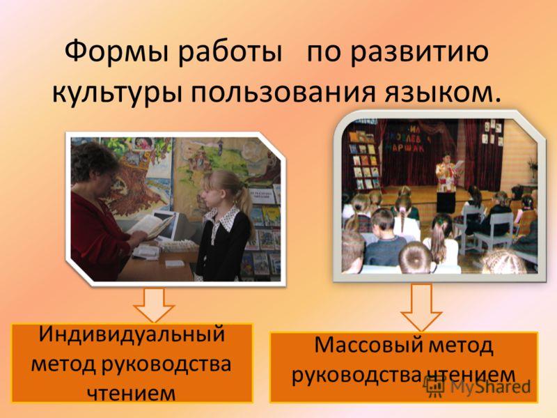 Формы работы по развитию культуры пользования языком. Индивидуальный метод руководства чтением Массовый метод руководства чтением
