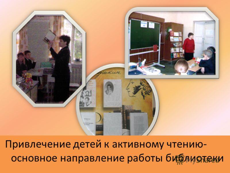Привлечение детей к активному чтению- основное направление работы библиотеки