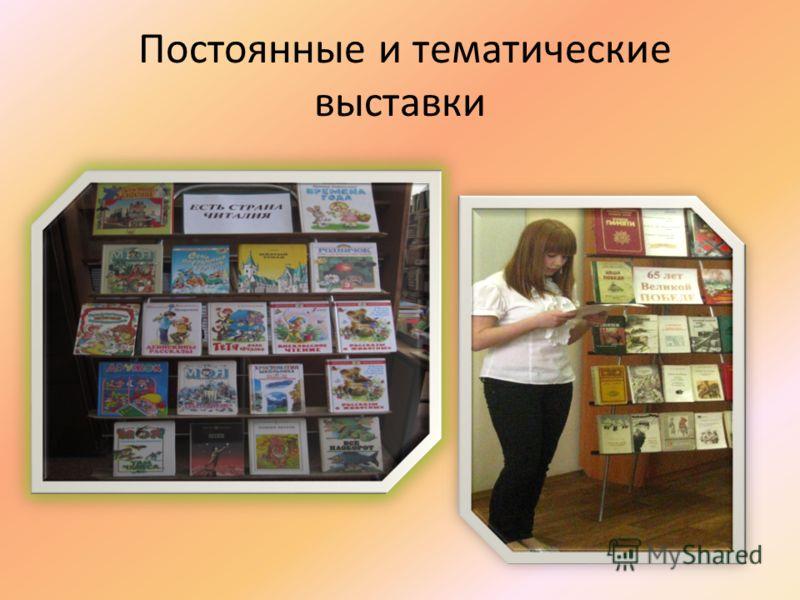 Постоянные и тематические выставки