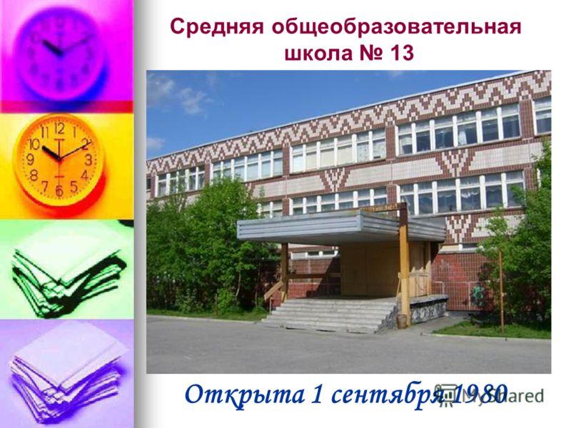 Фото школы Средняя общеобразовательная школа 13 Открыта 1 сентября 1980