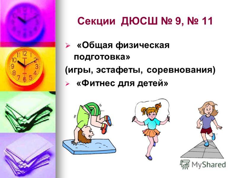 Секции ДЮСШ 9, 11 «Общая физическая подготовка» (игры, эстафеты, соревнования) «Фитнес для детей»