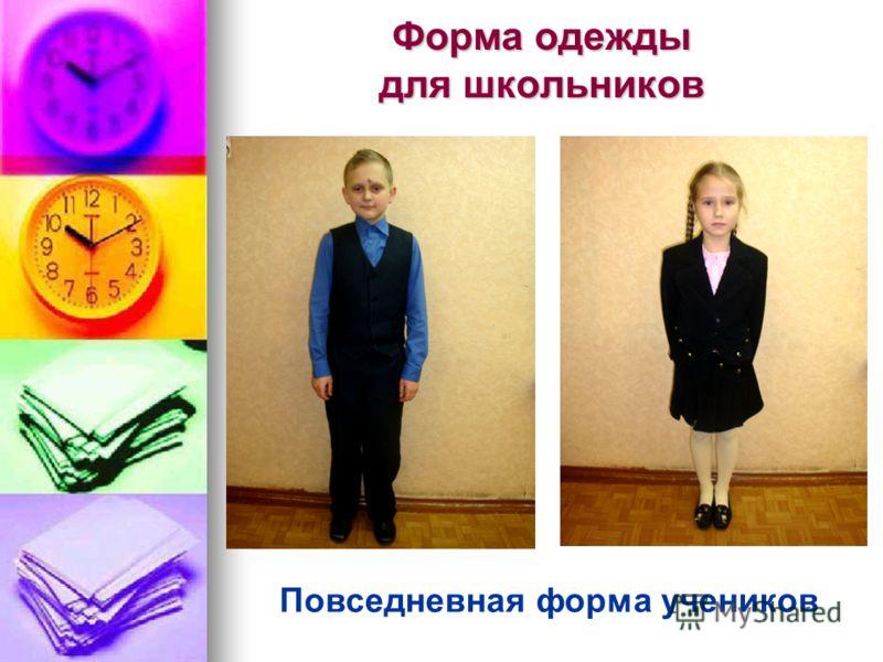 Форма одежды для школьников Повседневная форма учеников