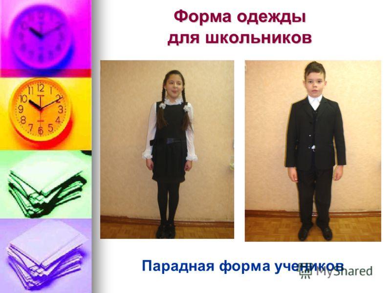 Форма одежды для школьников Парадная форма учеников