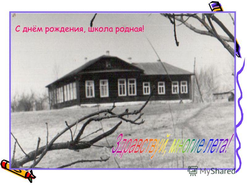 С днём рождения, школа родная!
