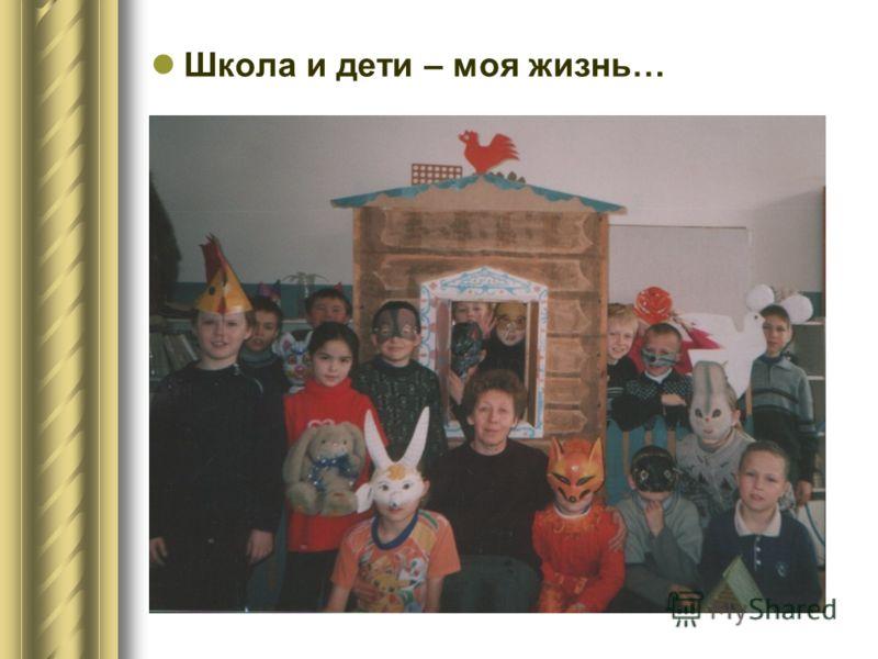 Школа и дети – моя жизнь…