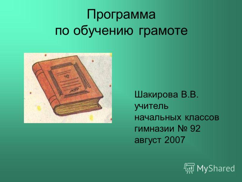 Программа по обучению грамоте Шакирова В.В. учитель начальных классов гимназии 92 август 2007
