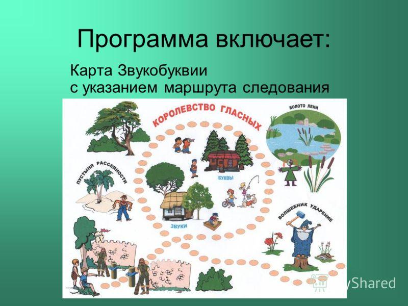 Карта Звукобуквии с указанием маршрута следования Программа включает: