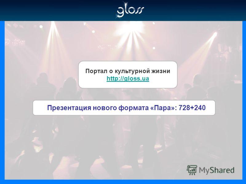 Портал о культурной жизни http://gloss.ua Презентация нового формата «Пара»: 728+240