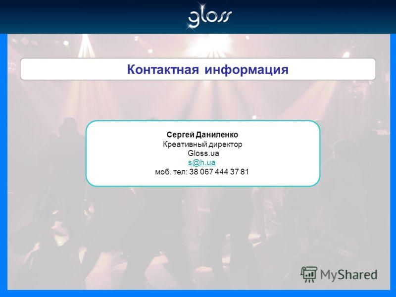 Контактная информация Сергей Даниленко Креативный директор Gloss.ua s@h.ua моб. тел: 38 067 444 37 81