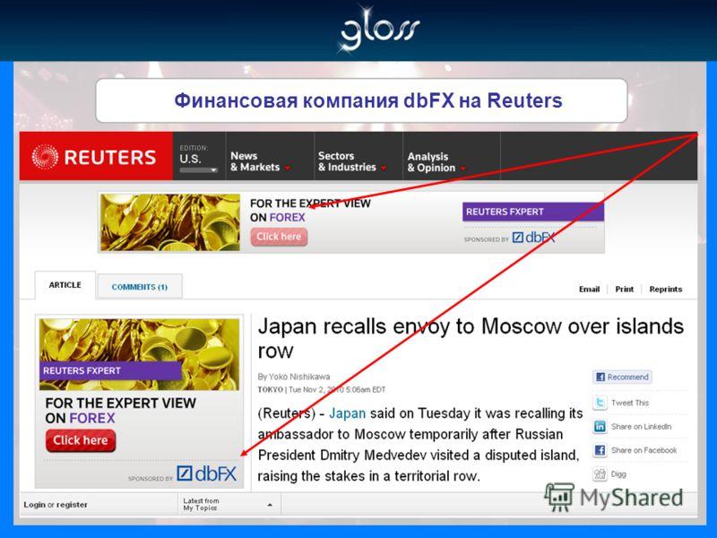 Финансовая компания dbFX на Reuters