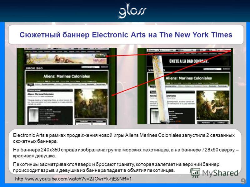 9 Сюжетный баннер Electronic Arts на The New York Times Electronic Arts в рамках продвижения новой игры Aliens Marines Coloniales запустила 2 связанных сюжетных баннера. На баннере 240х350 справа изображена группа морских пехотинцев, а на баннере 728