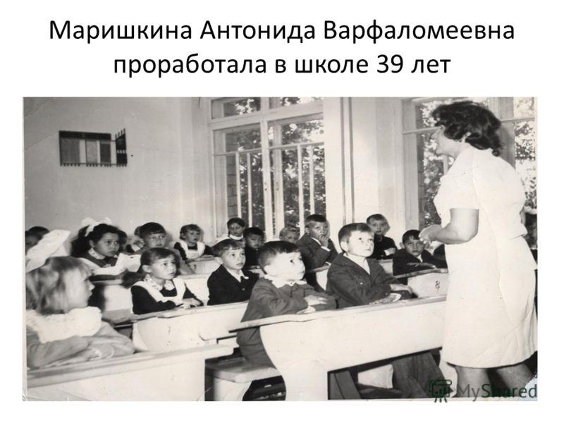 Маришкина Антонида Варфаломеевна проработала в школе 39 лет