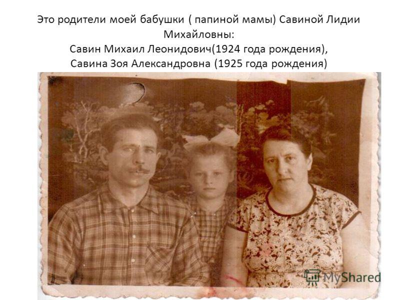 Это родители моей бабушки ( папиной мамы) Савиной Лидии Михайловны: Савин Михаил Леонидович(1924 года рождения), Савина Зоя Александровна (1925 года рождения)