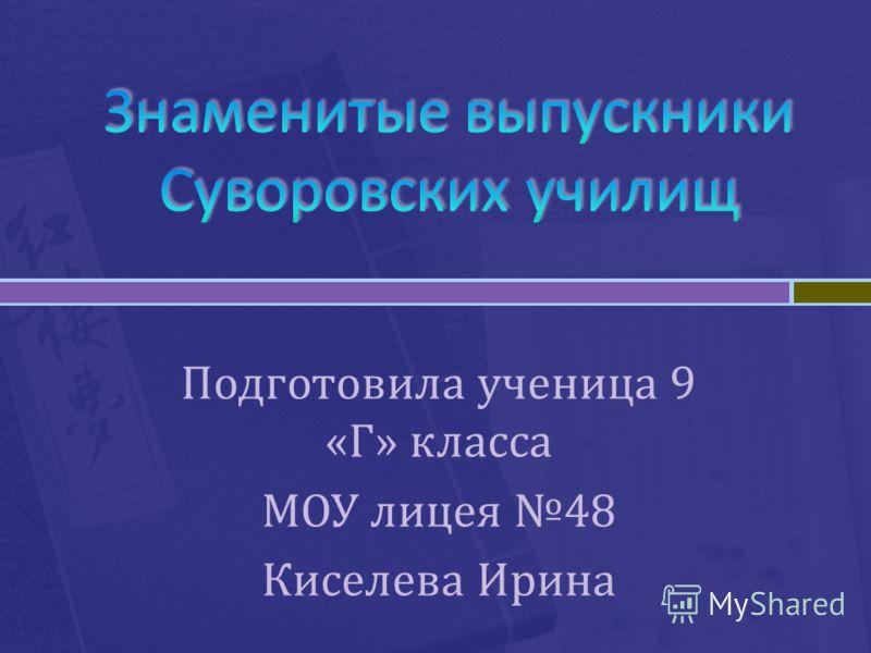 Подготовила ученица 9 «Г» класса МОУ лицея 48 Киселева Ирина