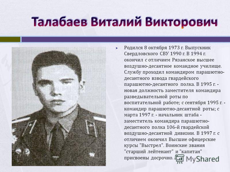 Родился 8 октября 1973 г. Выпускник Свердловского СВУ 1990 г. В 1994 г. окончил с отличием Рязанское высшее воздушно-десантное командное училище. Службу проходил командиром парашютно- десантного взвода гвардейского парашютно-десантного полка. В 1995
